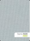 Рулонная штора А-602