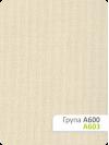 Рулонная штора А-603