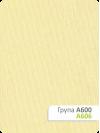Рулонная штора А-606