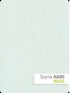 Рулонная штора А-610