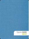 Рулонная штора А-612