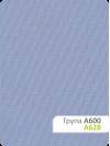 Рулонная штора А-628