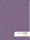 Рулонная штора А-645